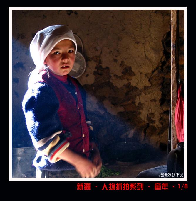 新疆·人物抓拍系列·童年组图
