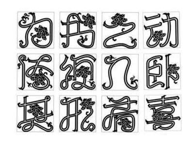 第三届方正奖字体设计大赛作品 - 蓝色理想