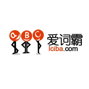 爱词霸英语学习网站logo设计大赛—优秀作品(0247)
