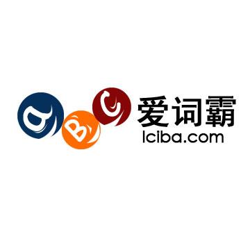 爱词霸英语学习网站logo设计大赛—优秀作品(0248)