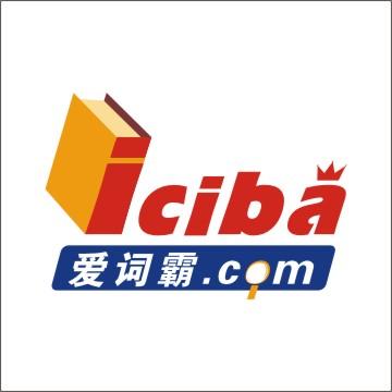 爱词霸英语学习网站logo设计大赛—优秀作品(0405)
