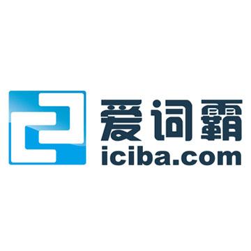 爱词霸英语学习网站logo设计大赛—优秀作品(0588)