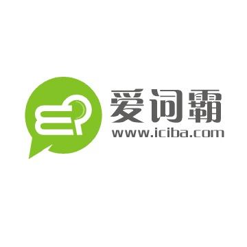 爱词霸英语学习网站logo设计大赛—优秀作品(0594)
