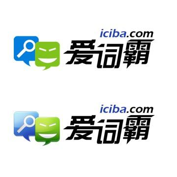 爱词霸英语学习网站logo设计大赛—优秀作品(696)