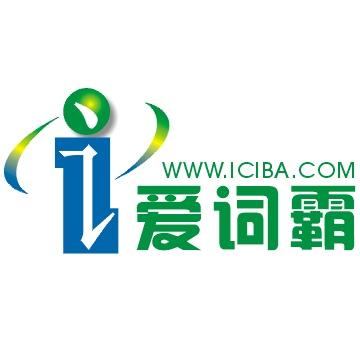 爱词霸英语学习网站logo设计大赛—优秀作品(0824)
