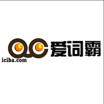 爱词霸英语学习网站logo设计大赛—优秀作品(0954)