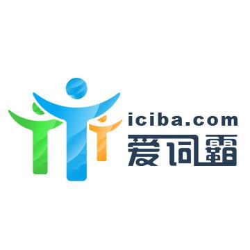 爱词霸英语学习网站logo设计大赛—优秀作品(0984)