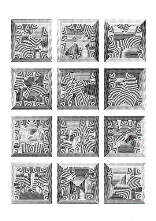 优秀奖 徐瑞华水之印体  创作意图: 水无色、无味、无形,洒出去会流淌,积起来成水珠,滴在衣服上会有水痕。作品手绘而成,使用毛笔沾以水分为多,墨为少,一气呵成,若淡若浓,若清晰或模糊,表达对水之印的想象,水墨交融或积成墨渍或行云流水,一切品在字中。 评委评语: 靳埭强: 水墨是中国绘画与书法最重要的精华,它的浓淡效果更能蘊含文化气质。设计者巧妙地在凡纸上书写成一种具自由天趣的文字,在粗细、疏密、浓淡、虚实的比对中,显现了气韵生动的神韵。 李少波: 这款字给人很强的东方意韵。浅浅的水渍自然地将古隶的特征消