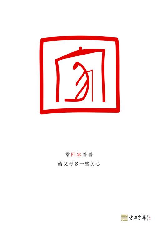 字体方向海报设计