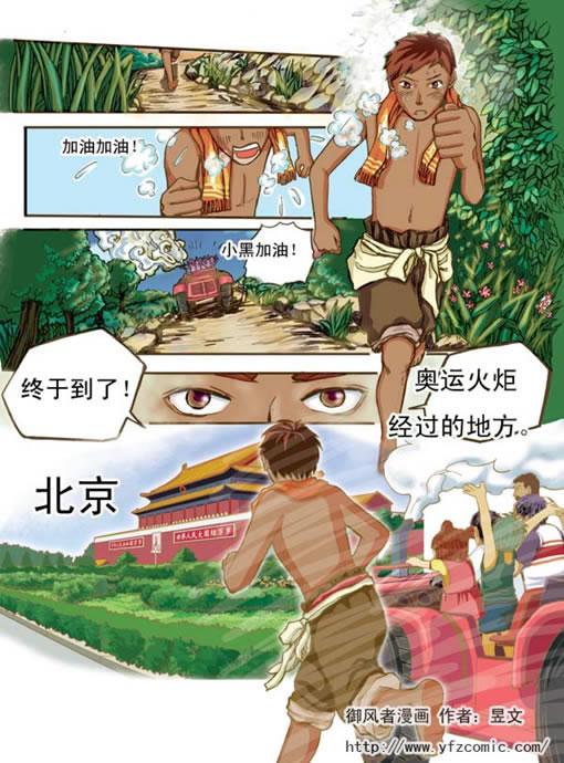京看奥运会的梦想