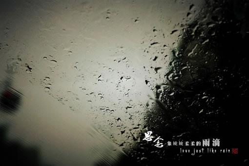 相思的雨滴简谱