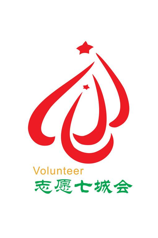 第七届全国城市运动会志愿者徽章设计大赛作品征稿通知 2011年,第七届全国城市运动会(以下简称七城会)将在江西南昌举办,这是新中国成立以来,江西省举办的一届规格最高、规模最大的全国综合性体育盛会。为进一步激励广大志愿者积极投身七城会志愿服务工作,向全国各地的运动员及来宾展示江西特别是南昌青年志愿者的风采,营造热忱奉献的志愿服务文化,为办一届高标准、高水平的体育赛事增光添彩,经七城会执委会志愿者工作部研究决定,志愿者徽章设计大赛现面向全国征稿。 一、主办单位 第七届全国城市运动会执委会志愿者工作部