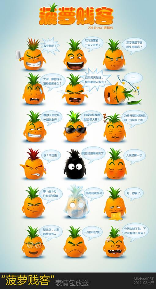 菠萝贱客图片新鲜出炉表情包表情六一儿童节图片