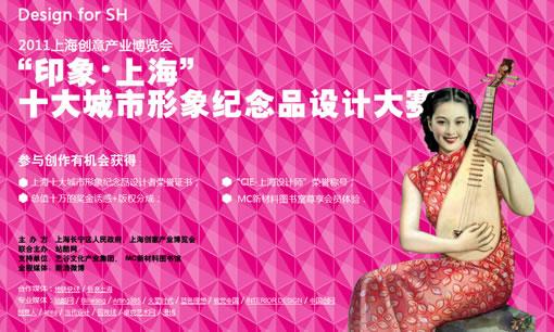 """""""印象•上海""""十大城市形象纪念品设计大赛启动"""